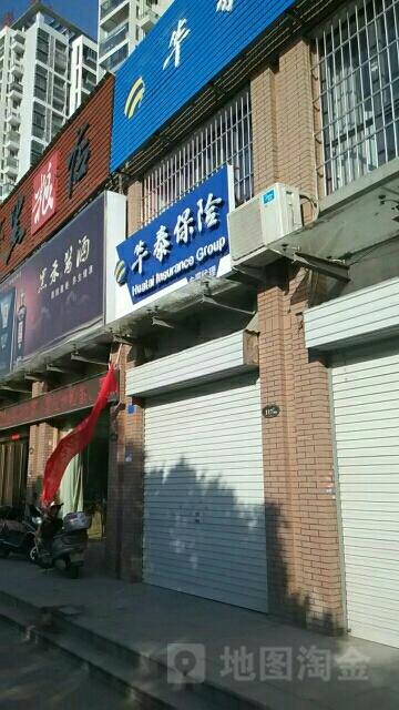华泰保险(洛阳专属代理)