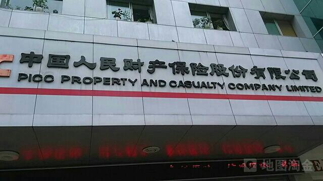 人保财险(汇东营销部)