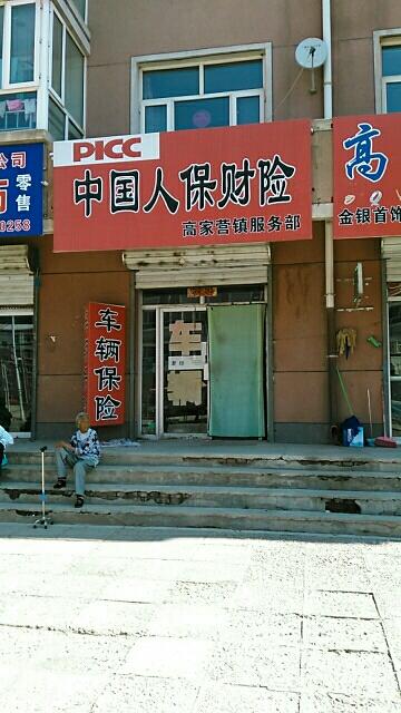 人保财险(高家营镇服务部)