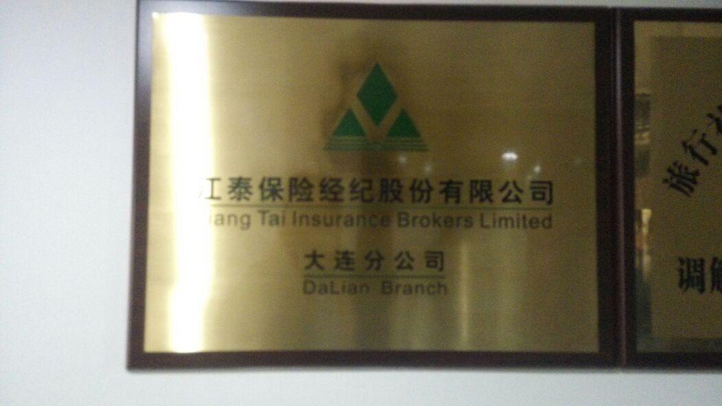江泰保险经纪(大连分公司)