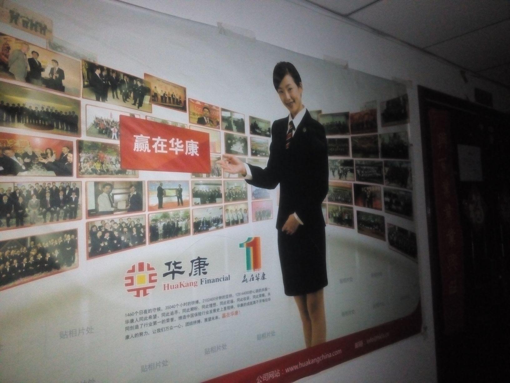 华康保险代理(洛阳市公司)