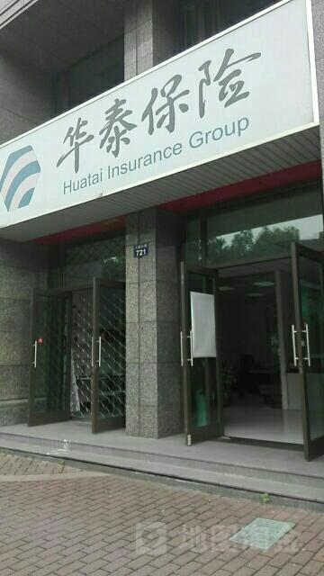 华泰保险(余杭区营销服务部)