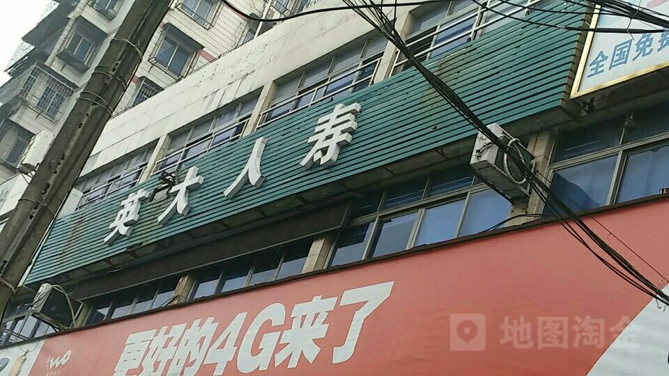 英大人寿(荆州中心支公司)