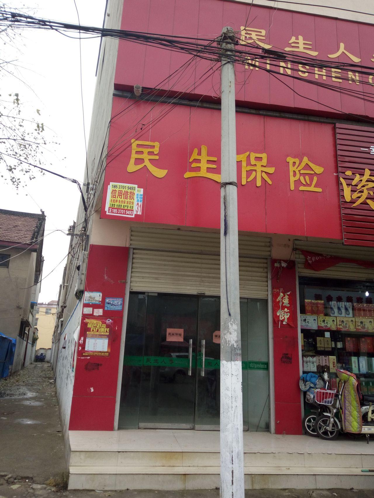 民生人寿(睢县支公司)
