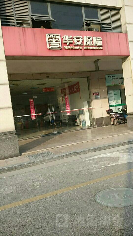 华安保险(东平路)