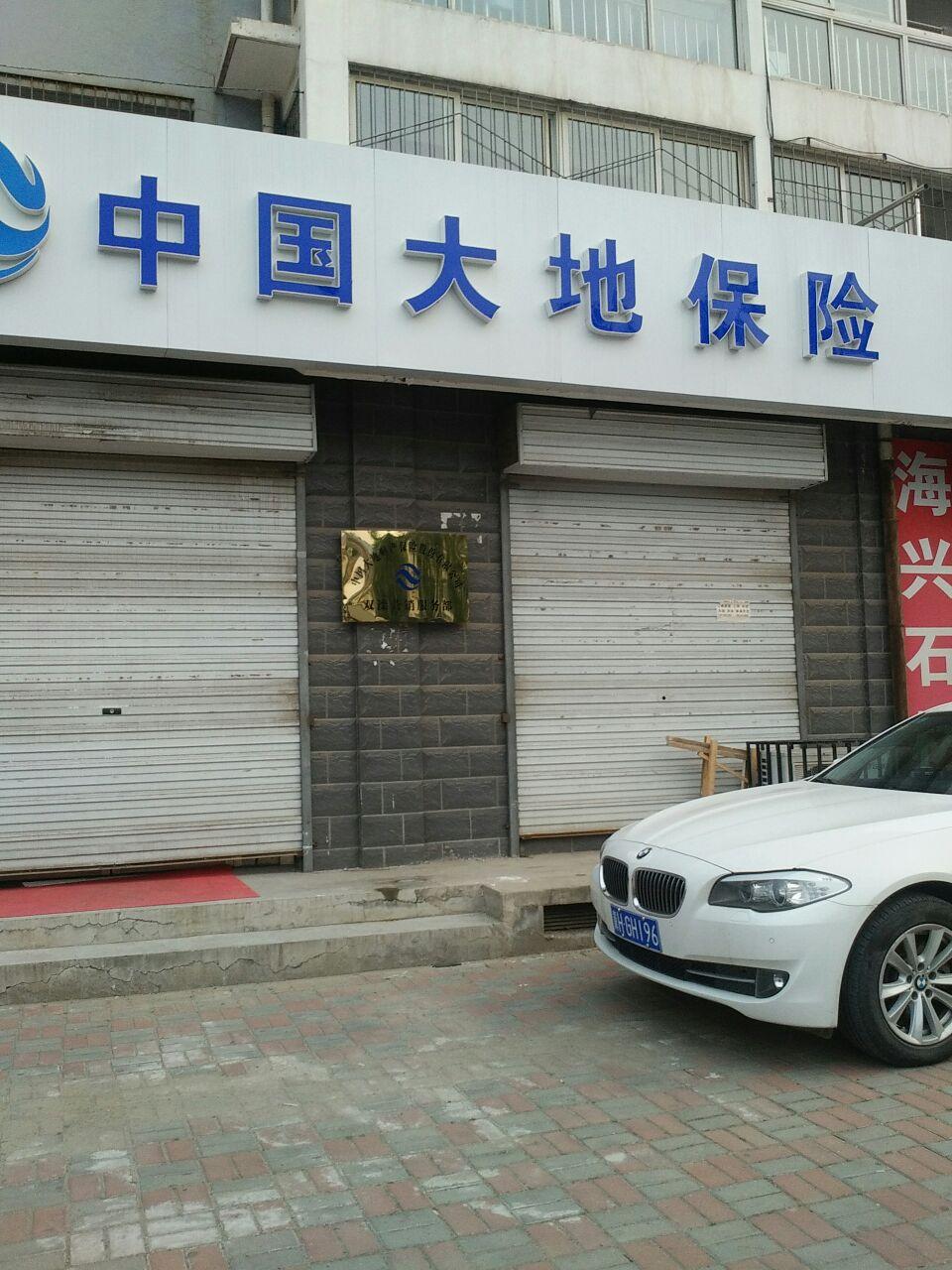 大地保险(双滦区支公司)