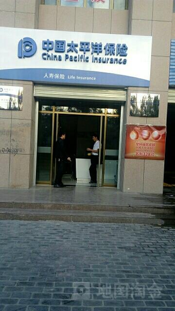 中国太平洋保险(中卫中心支公司)