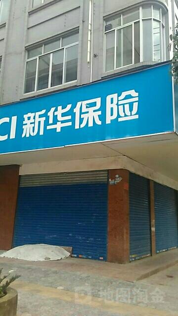 新华人寿(义州商业四街)