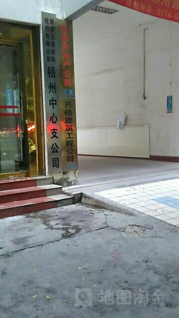 新华人寿(梧州中心支公司)