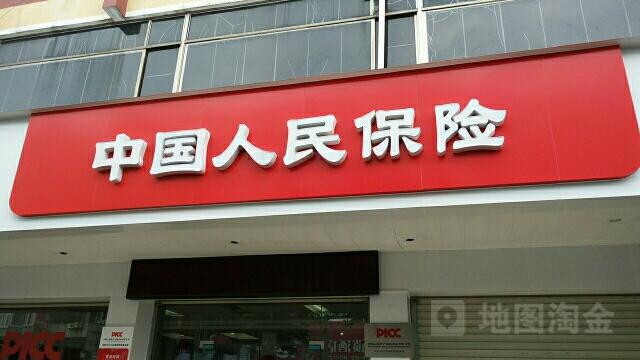 人保财险(源城营销服务部)