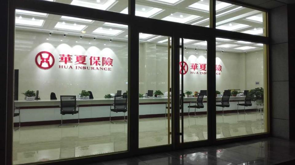 华夏保险(济宁中心支公司)
