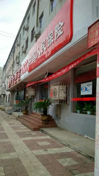人保财险(渭南高新区计划生育办公室西)