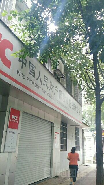 人保财险(资溪县支公司)