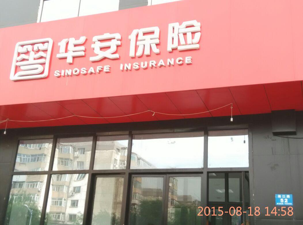 华安保险(湘江路)