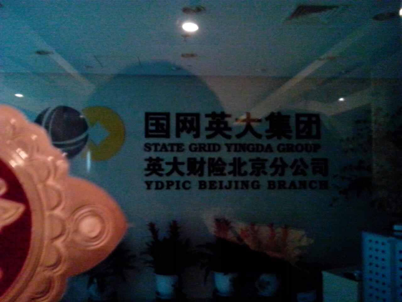 英大泰和财产保险(北京分公司)