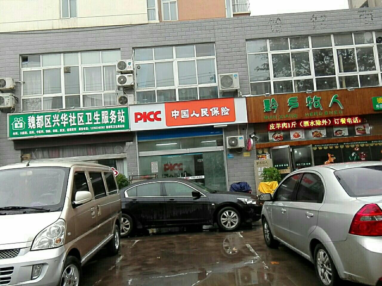 人保财险(兴华路营销服务部)