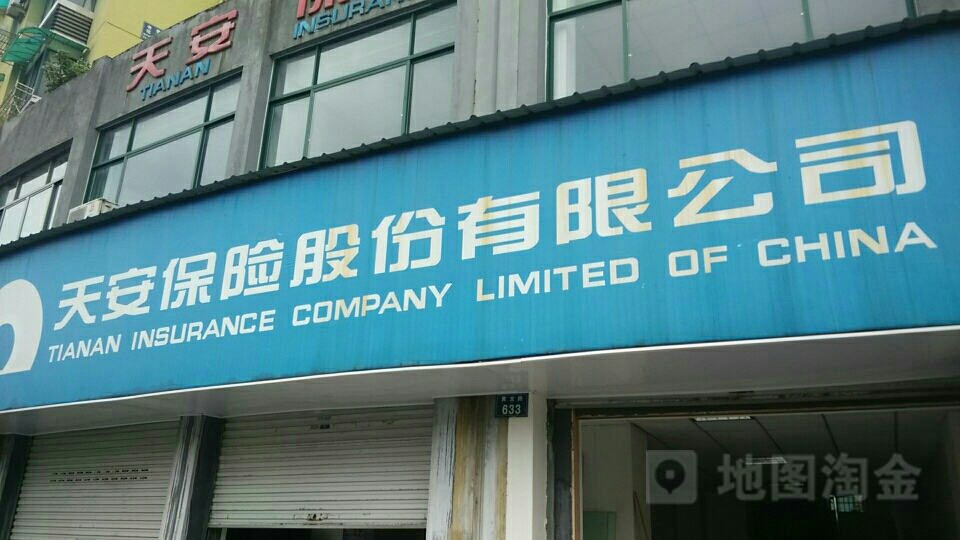 天安保险(寺后东路)