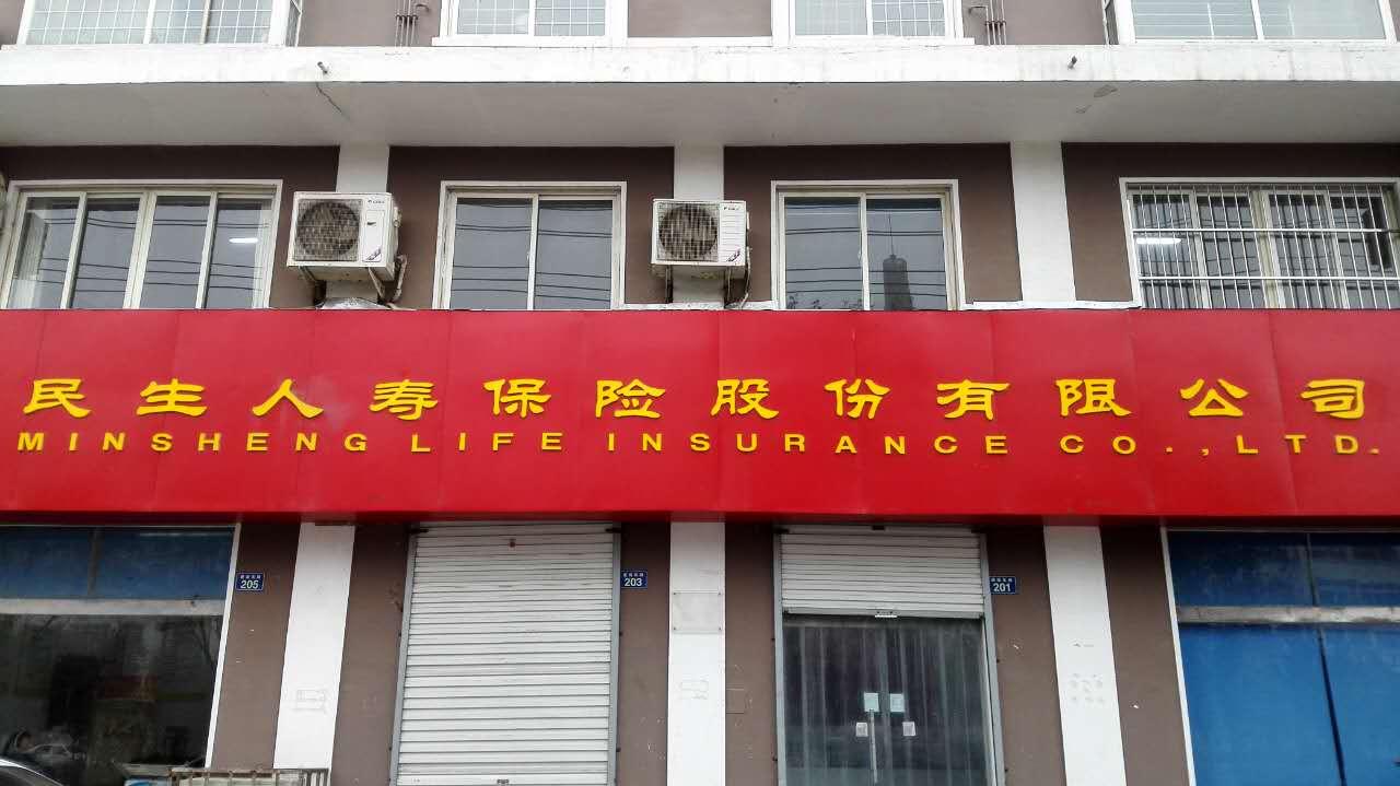 民生人寿(濮阳中心支公司)