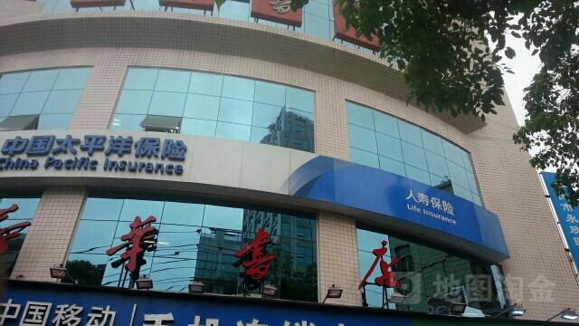 中国人寿(宁德分公司)