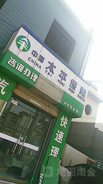 太平保险(洪庆营业部)