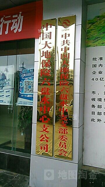 大地保险(六盘水中心支公司)