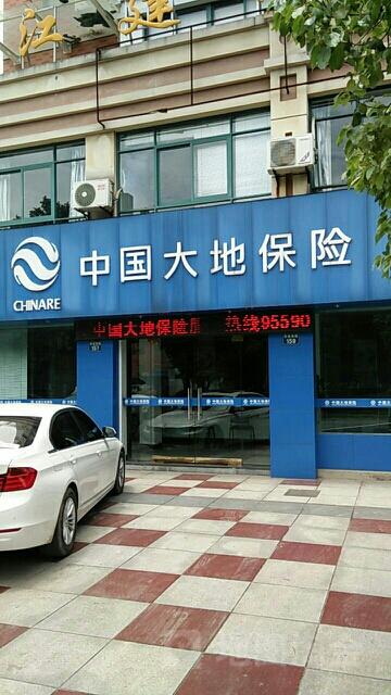 大地保险(安吉分公司)