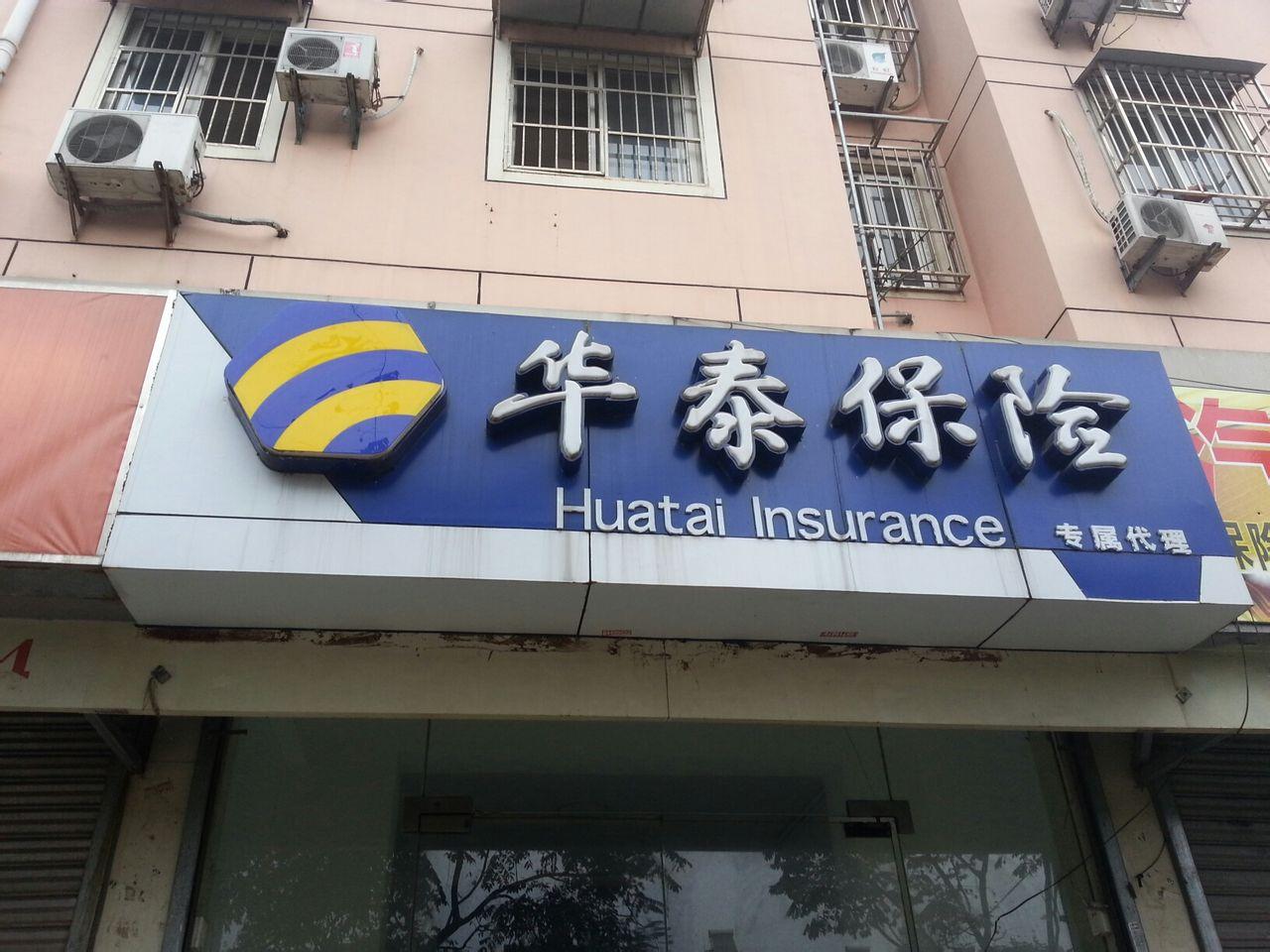 华泰保险(大明路营销服务部)