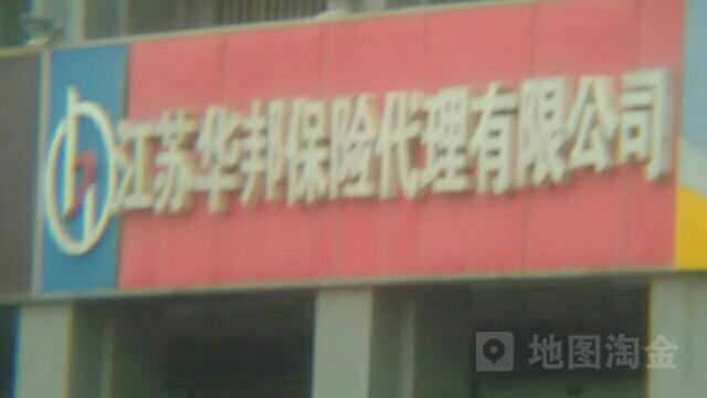 江苏华邦保险代理(赣榆分公司)