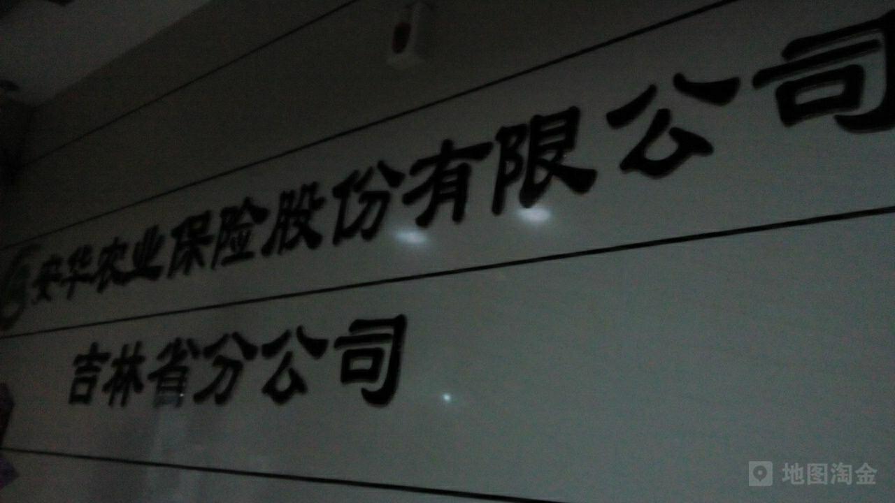安华农业保险(吉林省分公司)