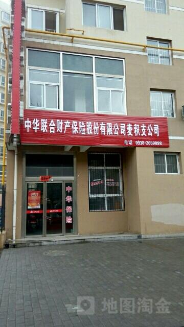 中华财险(麦积区支公司)