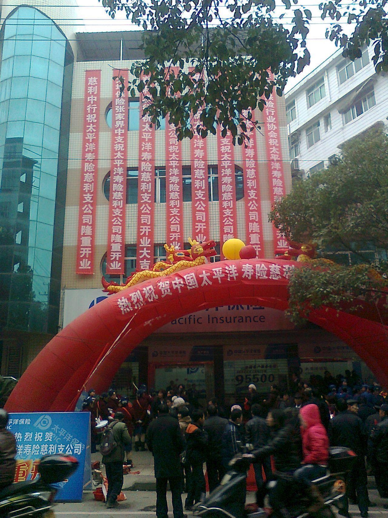 中国太平洋保险(慈利支公司)