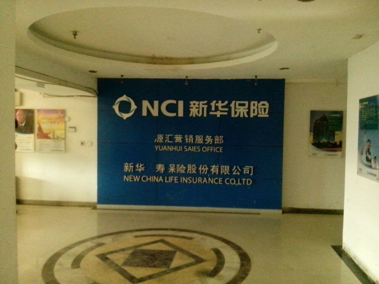 新华人寿(漯河分公司)