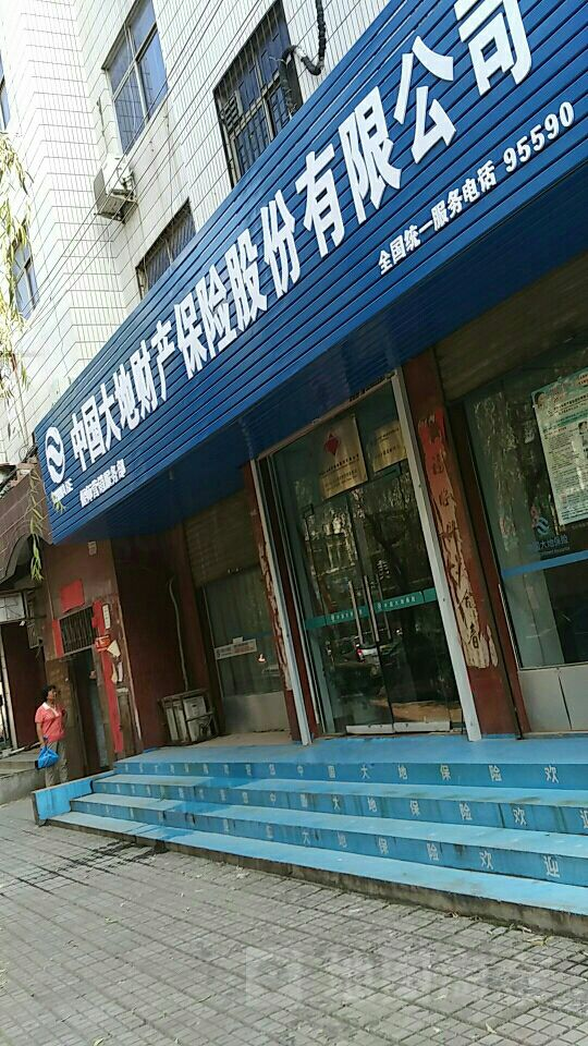 大地保险(偃师营销服务部)