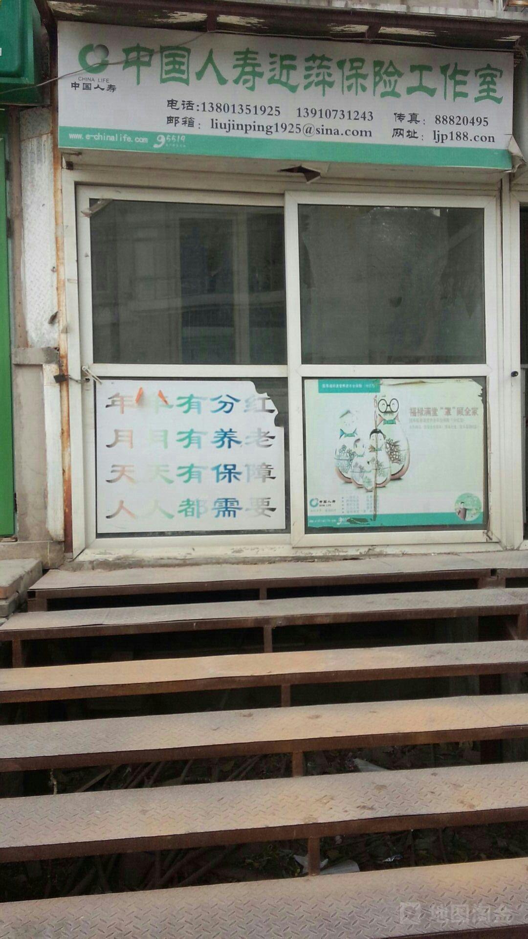 中国人寿(近萍保险工作室)