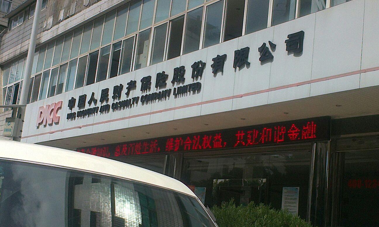 人保财险(官渡支公司)