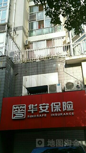 华安保险(莫愁湖东路)