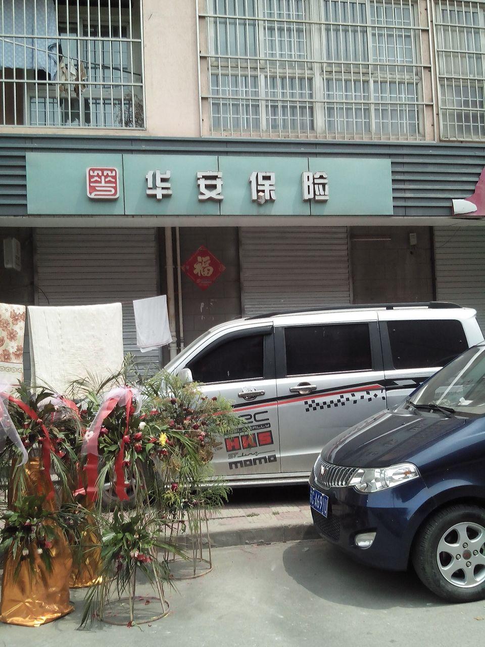 华安保险(云龙区建筑业监管服务办公室西)