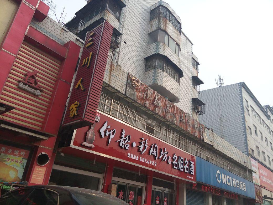 新华人寿(周口中心支公司)
