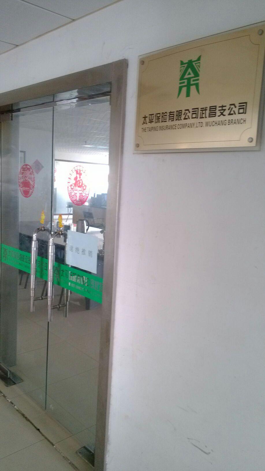 太平保险(武昌支公司)