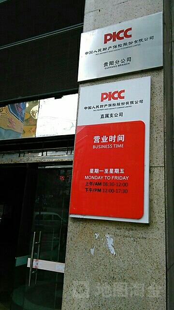 人保财险(贵阳分公司)