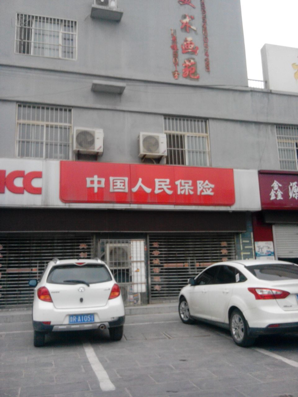 人保财险(牡丹支公司)