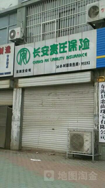 长安保险(东海支公司)