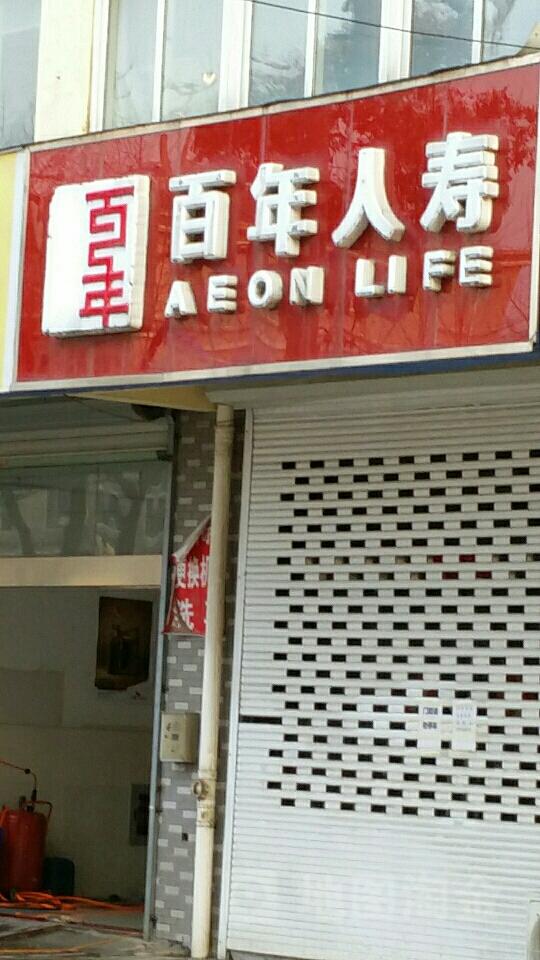 百年人寿(泰兴营业部)