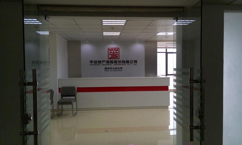 华安财产保险漳州中心支公司