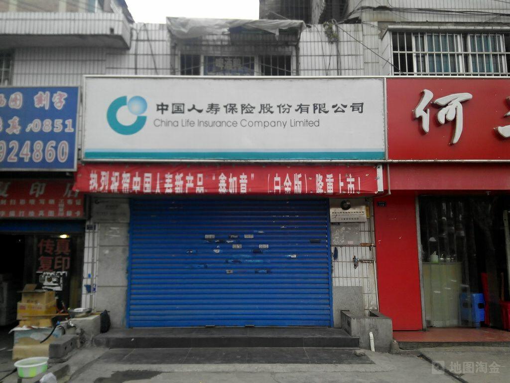 中国人寿(二戈寨营销服务部)