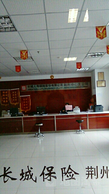 长城保险(荆州中心支公司)