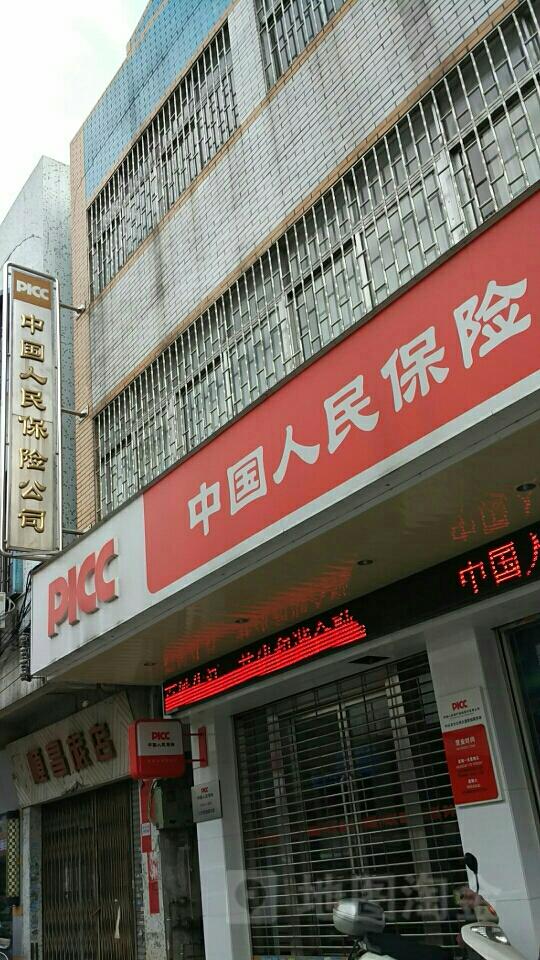 中国人保(旗峰路)