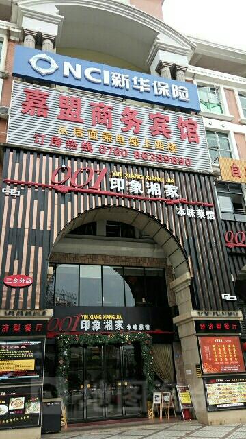 新华人寿(三乡支公司)