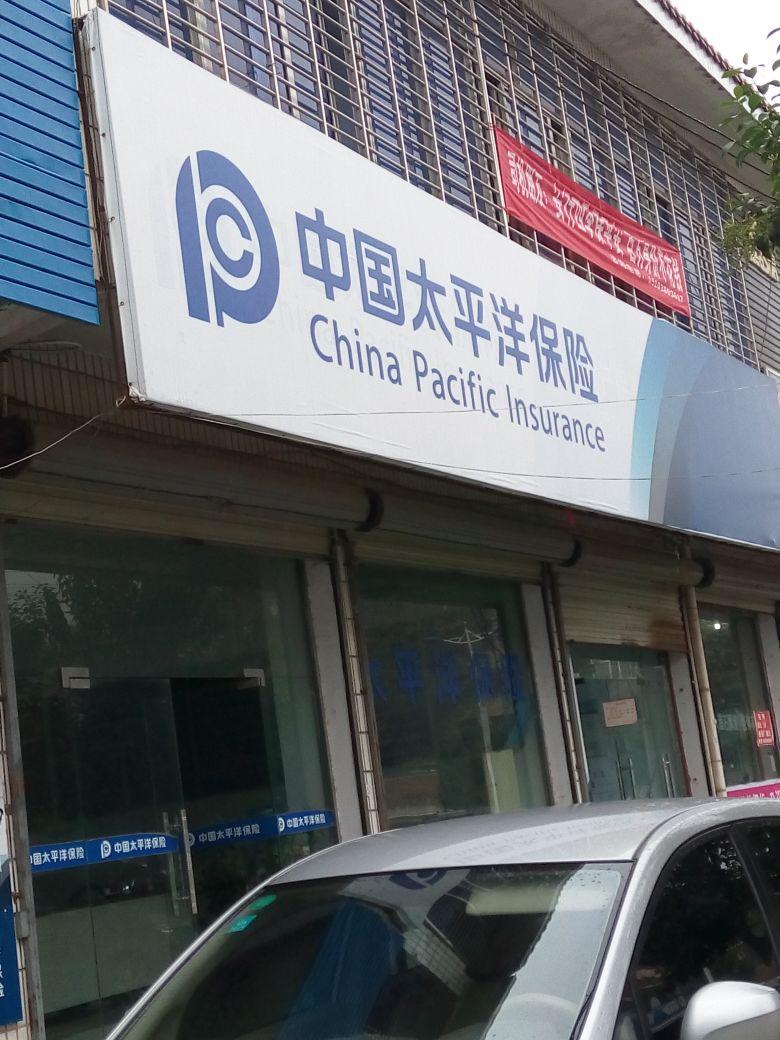太平洋财险(新蔡支公司)