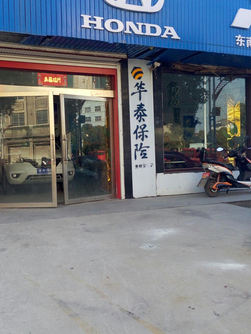 华泰人寿(黄桥营销服务部)